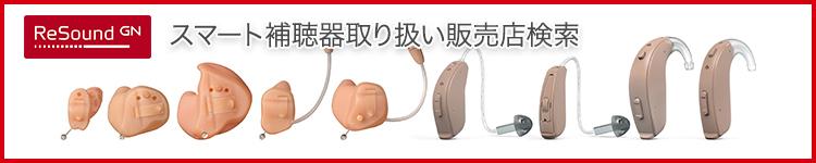 ReSoundスマート補聴器取り扱い販売店検索