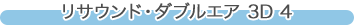 リサウンド・ダブルエア 3D 4