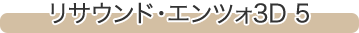 リサウンド・エンツォ3D™ 5