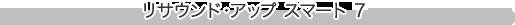 リサウンド・アップ スマート7