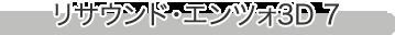 リサウンド・エンツォ3D™ 7
