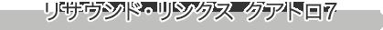 リサウンド・リンクス クアトロ7