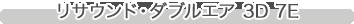 リサウンド・ダブルエア 3D 7E