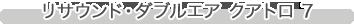リサウンド・ダブルエア クアトロ 7
