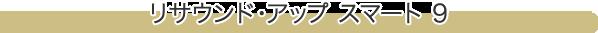 リサウンド・アップ スマート9