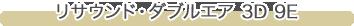 リサウンド・ダブルエア 3D 9E