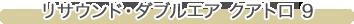リサウンド・ダブルエア クアトロ 9