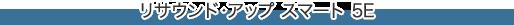 リサウンド・アップ スマート5E