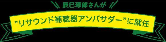 """""""リサウンド補聴器アンバサダー""""に就任辰巳琢郎さんが"""