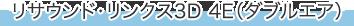 リサウンド・リンクス3D ダブルエア 4
