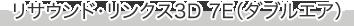 リサウンド・リンクス3D ダブルエア 7E