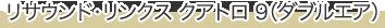 リサウンド・リンクス クアトロ ダブルエア 9