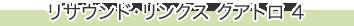 リサウンド・リンクス クアトロ 4